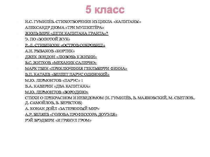 5 класс Н. С. ГУМИЛЁВ. СТИХОТВОРЕНИЕ ИЗ ЦИКЛА «КАПИТАНЫ» АЛЕКСАНДР ДЮМА «ТРИ МУШКЕТЁРА» ЖЮЛЬ