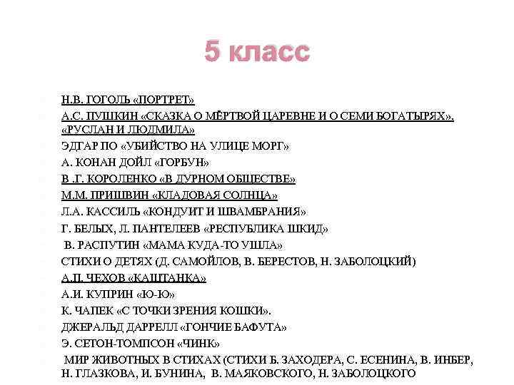 5 класс Н. В. ГОГОЛЬ «ПОРТРЕТ» А. С. ПУШКИН «СКАЗКА О МЁРТВОЙ ЦАРЕВНЕ И