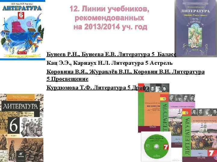 12. Линии учебников, рекомендованных на 2013/2014 уч. год Бунеев Р. Н. , Бунеева Е.
