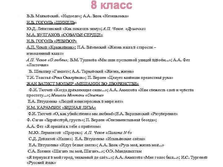 8 класс В. В. Маяковский. «Надоело» ; А. А. Блок «Незнакомка» Н. В. ГОГОЛЬ