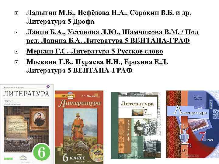 Ладыгин М. Б. , Нефёдова Н. А. , Сорокин В. Б. и др.