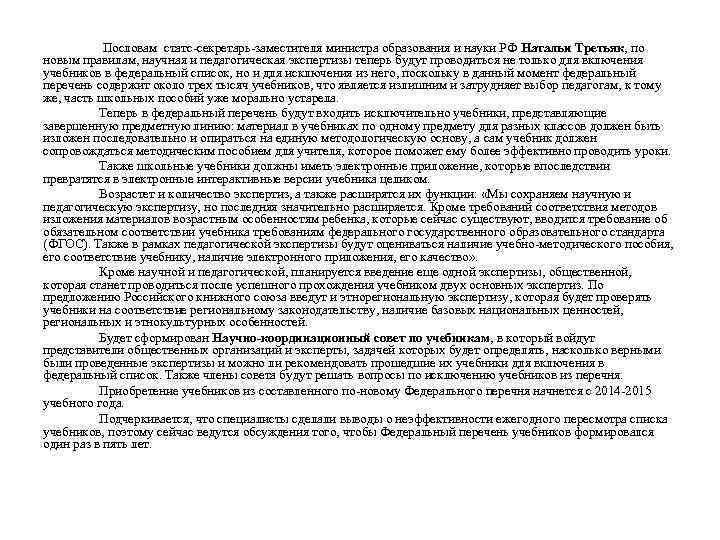 Новый закон «Об образовании в РФ» повышает требования для учебников, входящих в федеральный список.