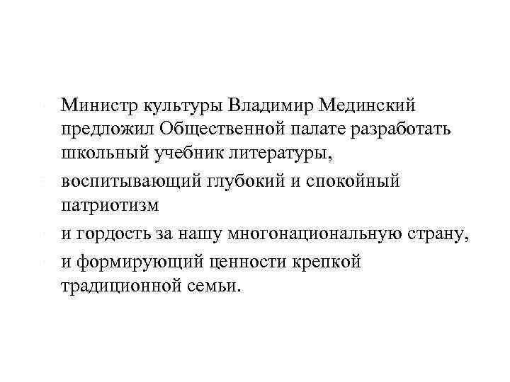Министр культуры Владимир Мединский предложил Общественной палате разработать школьный учебник литературы, воспитывающий глубокий