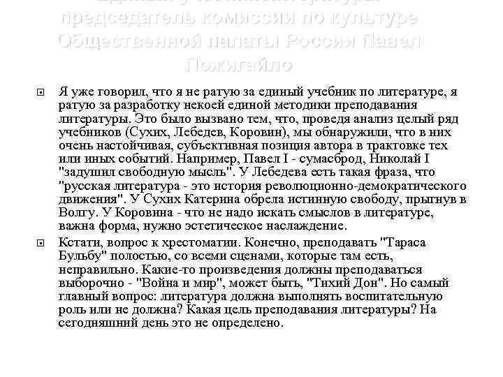 Единый учебник литературы председатель комиссии по культуре Общественной палаты России Павел Пожигайло Я уже