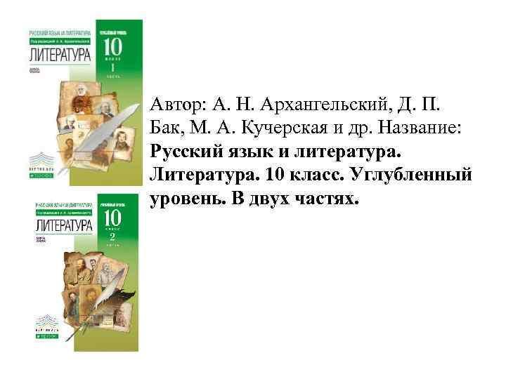 Автор: А. Н. Архангельский, Д. П. Бак, М. А. Кучерская и др. Название: