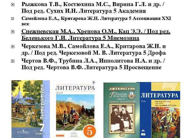 Рыжкова Т. В. , Костюхина М. С. , Вирина Г. Л. и др.