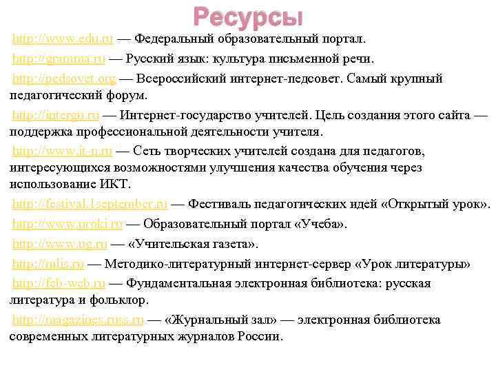Ресурсы http: //www. edu. ru — Федеральный образовательный портал. http: //gramma. ru — Русский