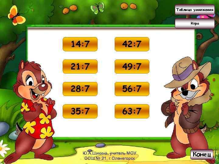 Таблица умножения Игра 14: 7 2 42: 7 6 21: 7 3 49: 7