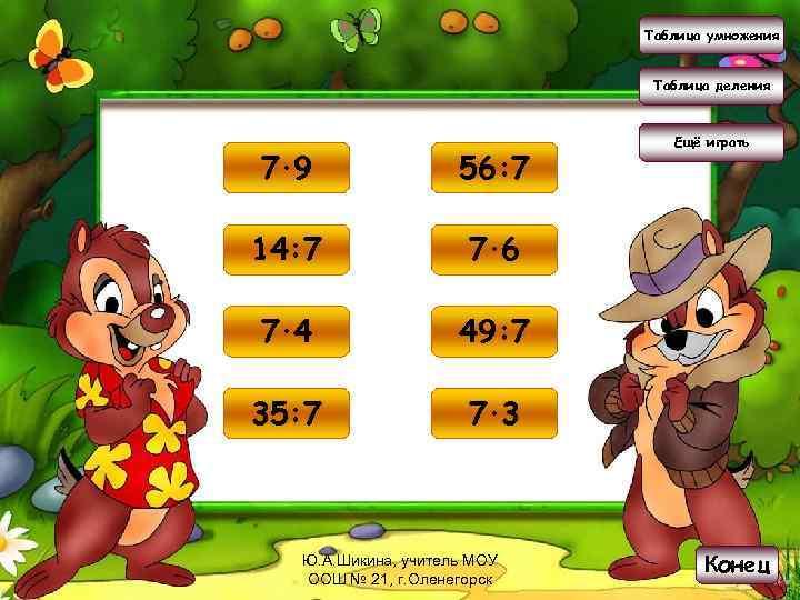 Таблица умножения Таблица деления 7·9 63 56: 7 8 14: 7 2 7·6 42
