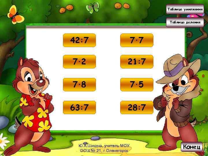 Таблица умножения Таблица деления 42: 7 6 7·7 49 7·2 14 21: 7 3
