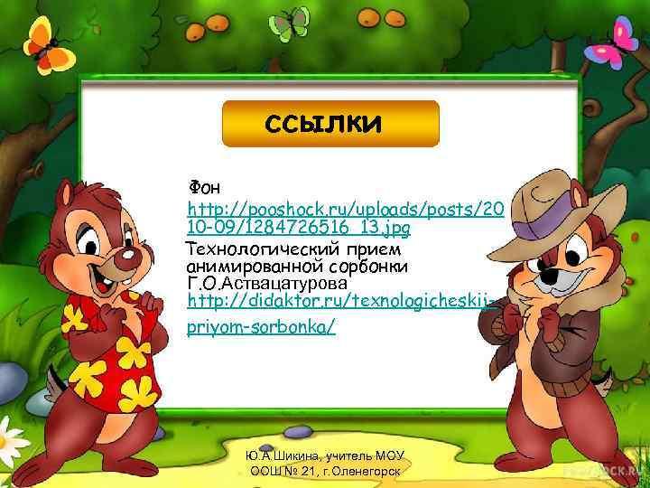 ссылки Фон http: //pooshock. ru/uploads/posts/20 10 -09/1284726516_13. jpg Технологический прием анимированной сорбонки Г. О.