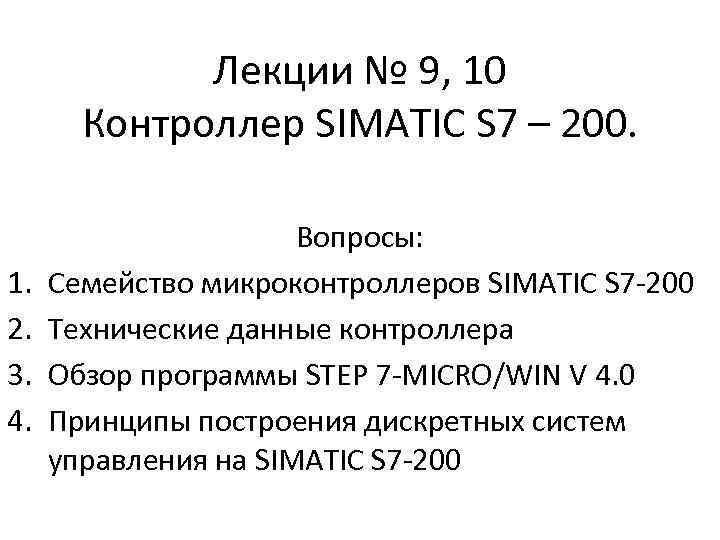Лекции № 9, 10 Контроллер SIMATIC S 7 – 200. 1. 2. 3. 4.