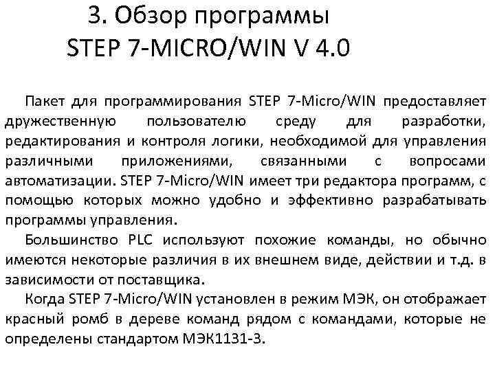 3. Обзор программы STEP 7 -MICRO/WIN V 4. 0 Пакет для программирования STEP 7