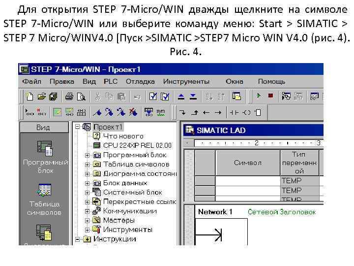 Для открытия STEP 7 -Micro/WIN дважды щелкните на символе STEP 7 -Micro/WIN или выберите