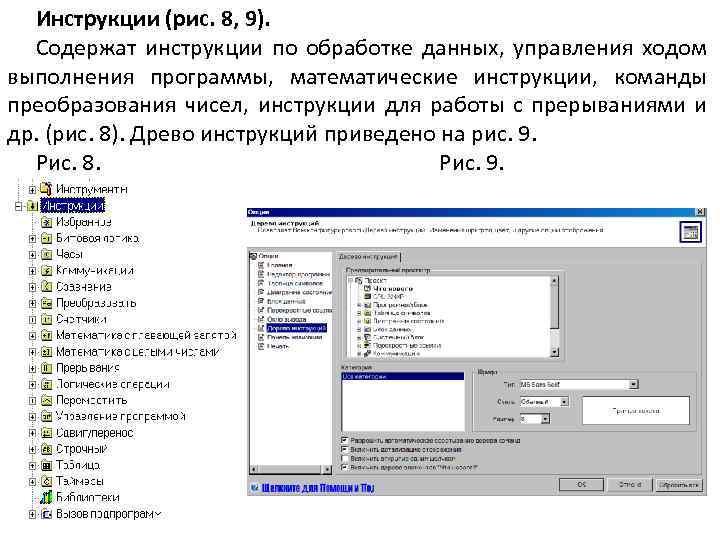 Инструкции (рис. 8, 9). Содержат инструкции по обработке данных, управления ходом выполнения программы, математические