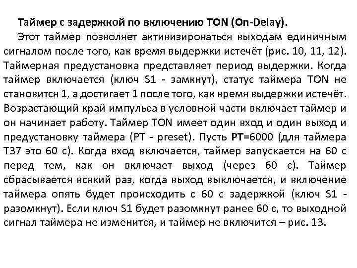 Таймер с задержкой по включению TON (On-Delay). Этот таймер позволяет активизироваться выходам единичным сигналом