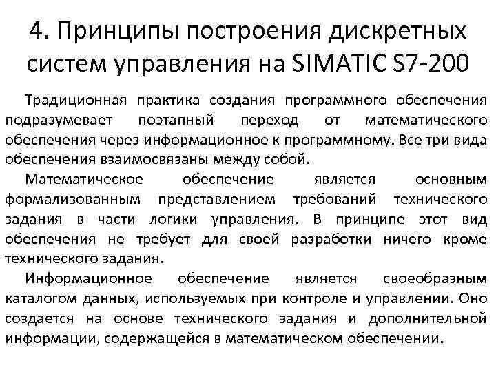 4. Принципы построения дискретных систем управления на SIMATIC S 7 -200 Традиционная практика создания