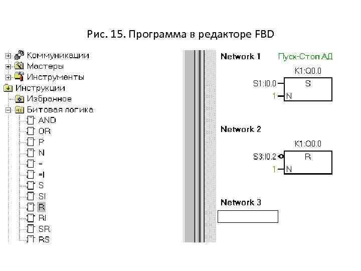 Рис. 15. Программа в редакторе FBD