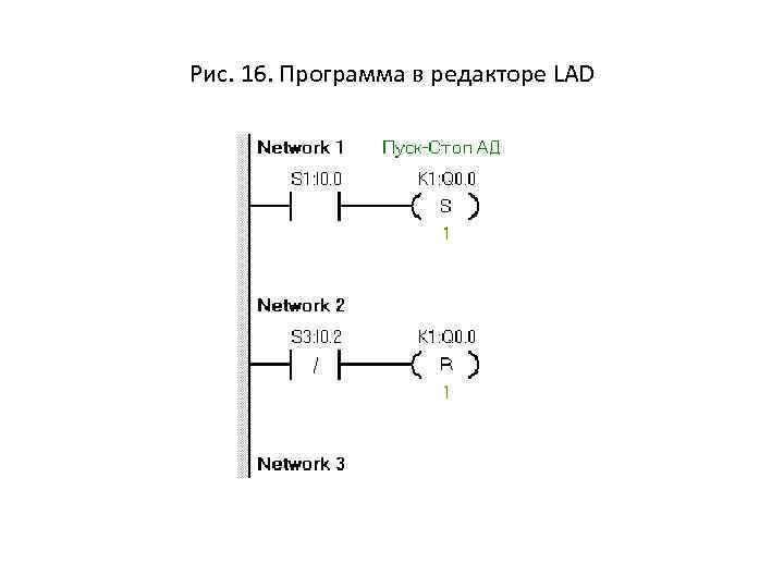 Рис. 16. Программа в редакторе LAD