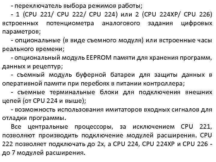 - переключатель выбора режимов работы; - 1 (CPU 221/ CPU 222/ CPU 224) или
