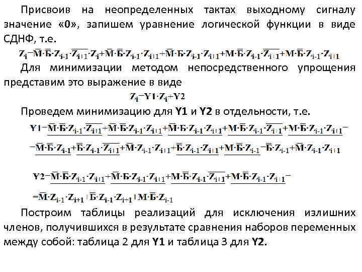 Присвоив на неопределенных тактах выходному сигналу значение « 0» , запишем уравнение логической функции