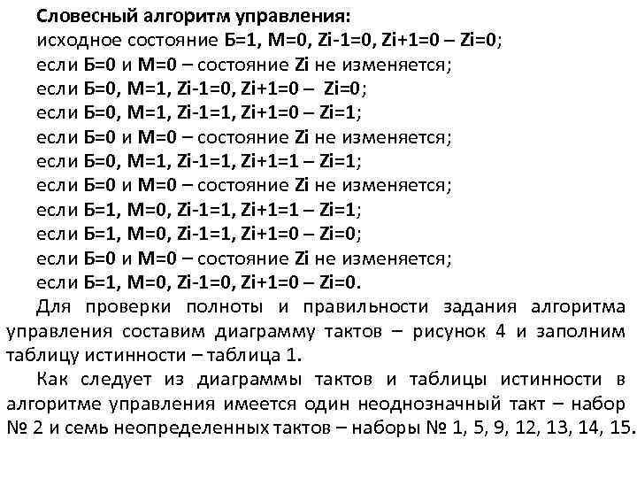 Словесный алгоритм управления: исходное состояние Б=1, М=0, Zi-1=0, Zi+1=0 – Zi=0; если Б=0 и