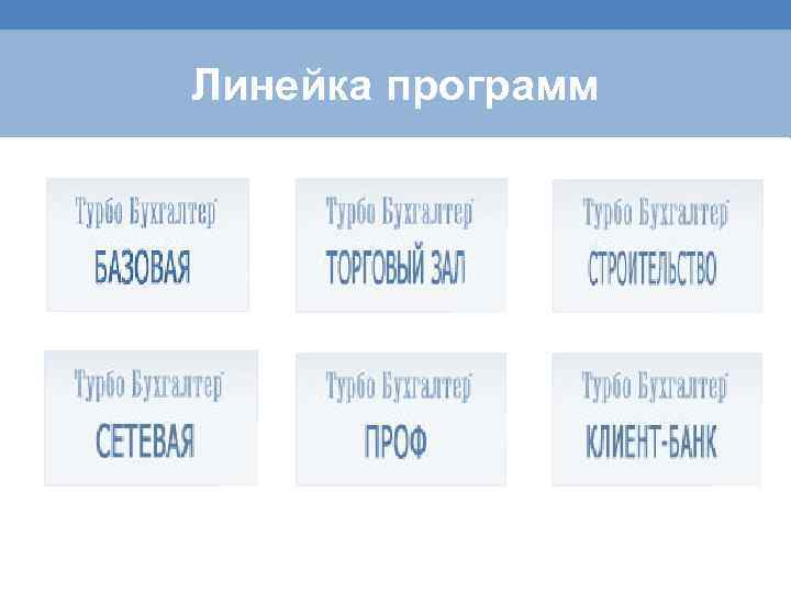 Линейка программ