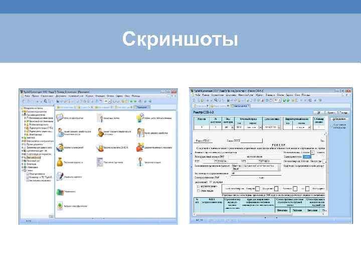 Версии Скриншоты