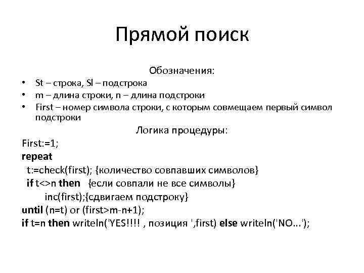 Прямой поиск Обозначения: • St – строка, Sl – подстрока • m – длина