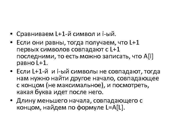 • Сравниваем L+1 -й символ и i-ый. • Если они равны, тогда получаем,