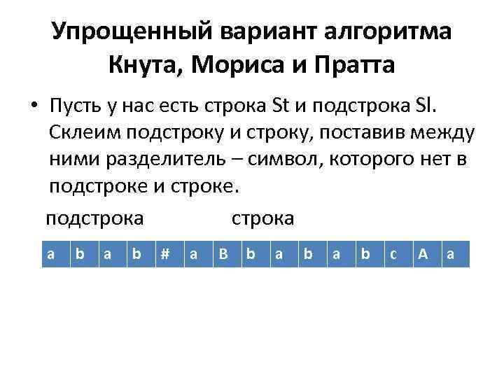 Упрощенный вариант алгоритма Кнута, Мориса и Пратта • Пусть у нас есть строка St