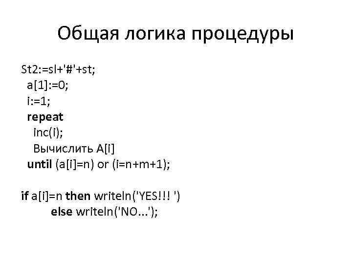 Общая логика процедуры St 2: =sl+'#'+st; a[1]: =0; i: =1; repeat inc(i); Вычислить A[i]