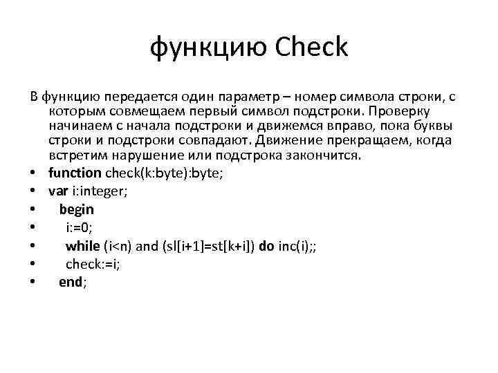функцию Check В функцию передается один параметр – номер символа строки, с которым совмещаем