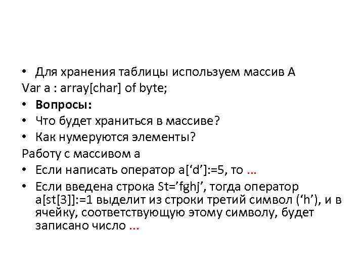 • Для хранения таблицы используем массив А Var a : array[char] of byte;