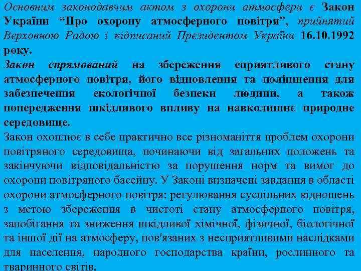 """Основним законодавчим актом з охорони атмосфери є Закон України """"Про охорону атмосферного повітря"""", прийнятий"""