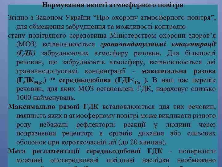 """Нормування якості атмосферного повітря Згідно з Законом України """"Про охорону атмосферного повітря"""", для обмеження"""