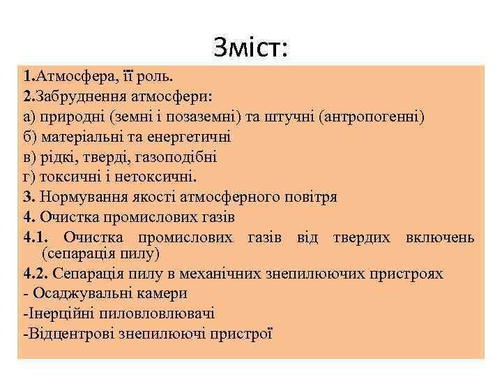 Зміст: 1. Атмосфера, її роль. 2. Забруднення атмосфери: а) природні (земні і позаземні) та