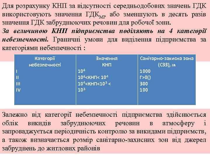 Для розрахунку КНП за відсутності середньодобових значень ГДК використовують значення ГДКМР або зменшують в