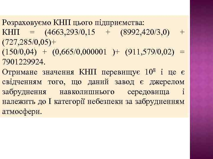 Розраховуємо КНП цього підприємства: КНП = (4663, 293/0, 15 + (8992, 420/3, 0) +
