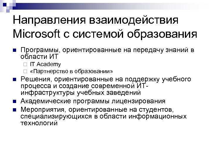 Направления взаимодействия Microsoft с системой образования n Программы, ориентированные на передачу знаний в области