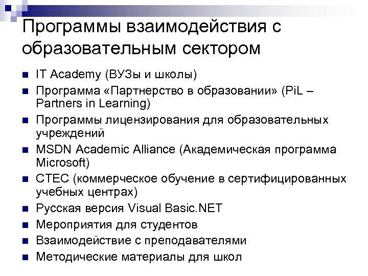 Программы взаимодействия с образовательным сектором n n n n n IT Academy (ВУЗы и