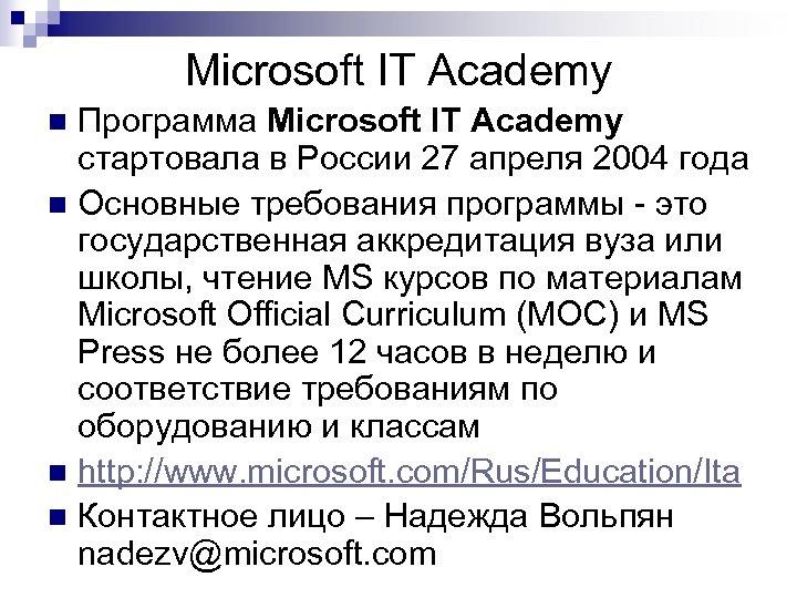 Microsoft IT Academy Программа Microsoft IT Academy стартовала в России 27 апреля 2004 года