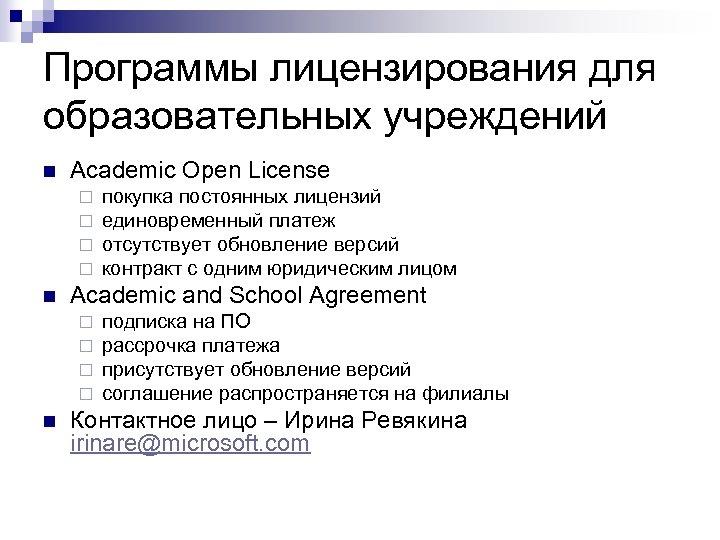 Программы лицензирования для образовательных учреждений n Academic Open License ¨ ¨ n Academic and