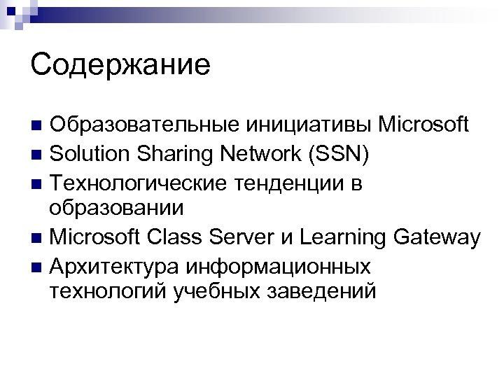Содержание Образовательные инициативы Microsoft n Solution Sharing Network (SSN) n Технологические тенденции в образовании