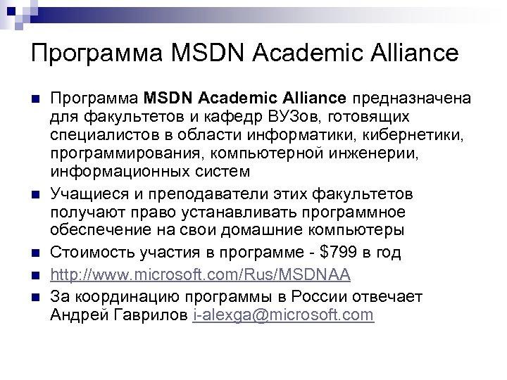 Программа MSDN Academic Alliance n n n Программа MSDN Academic Alliance предназначена для факультетов