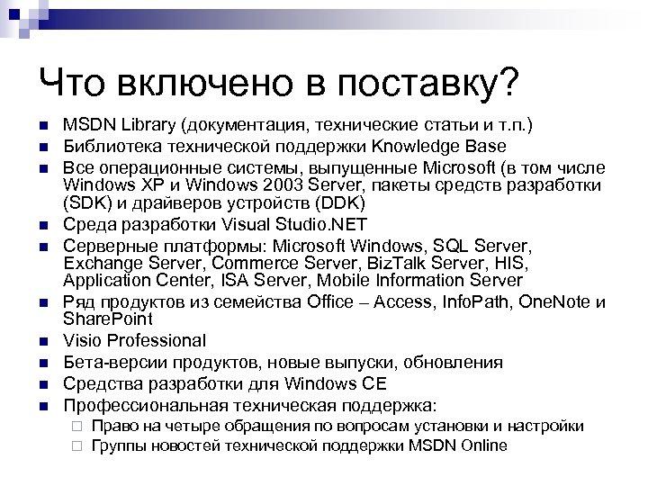 Что включено в поставку? n n n n n MSDN Library (документация, технические статьи
