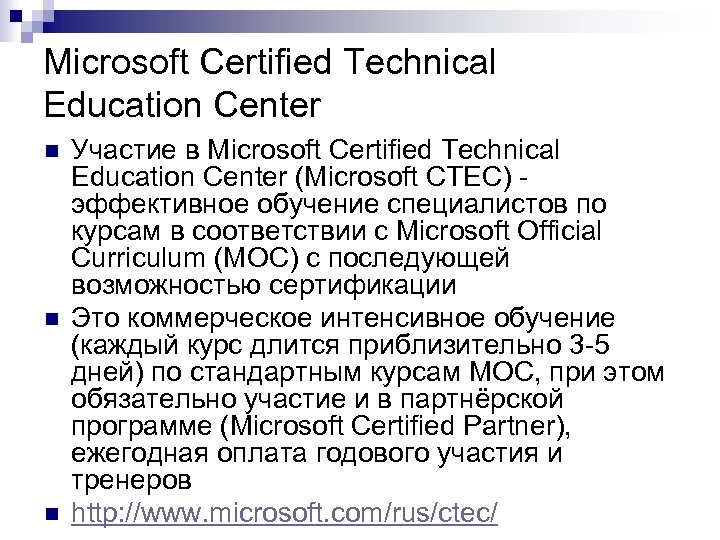 Microsoft Certified Technical Education Center n n n Участие в Microsoft Certified Technical Education