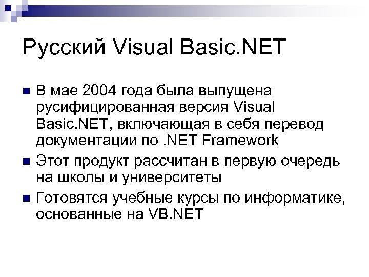 Русский Visual Basic. NET n n n В мае 2004 года была выпущена русифицированная