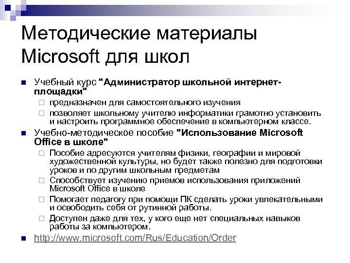 Методические материалы Microsoft для школ n Учебный курс