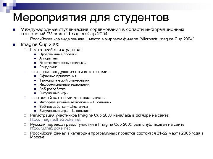 """Мероприятия для студентов n Международные студенческие соревнования в области информационных технологий """"Microsoft Imagine Cup"""